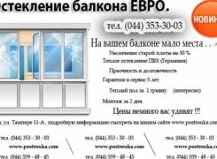 Как выбрать компанию по ремонту балкона - строим дом.